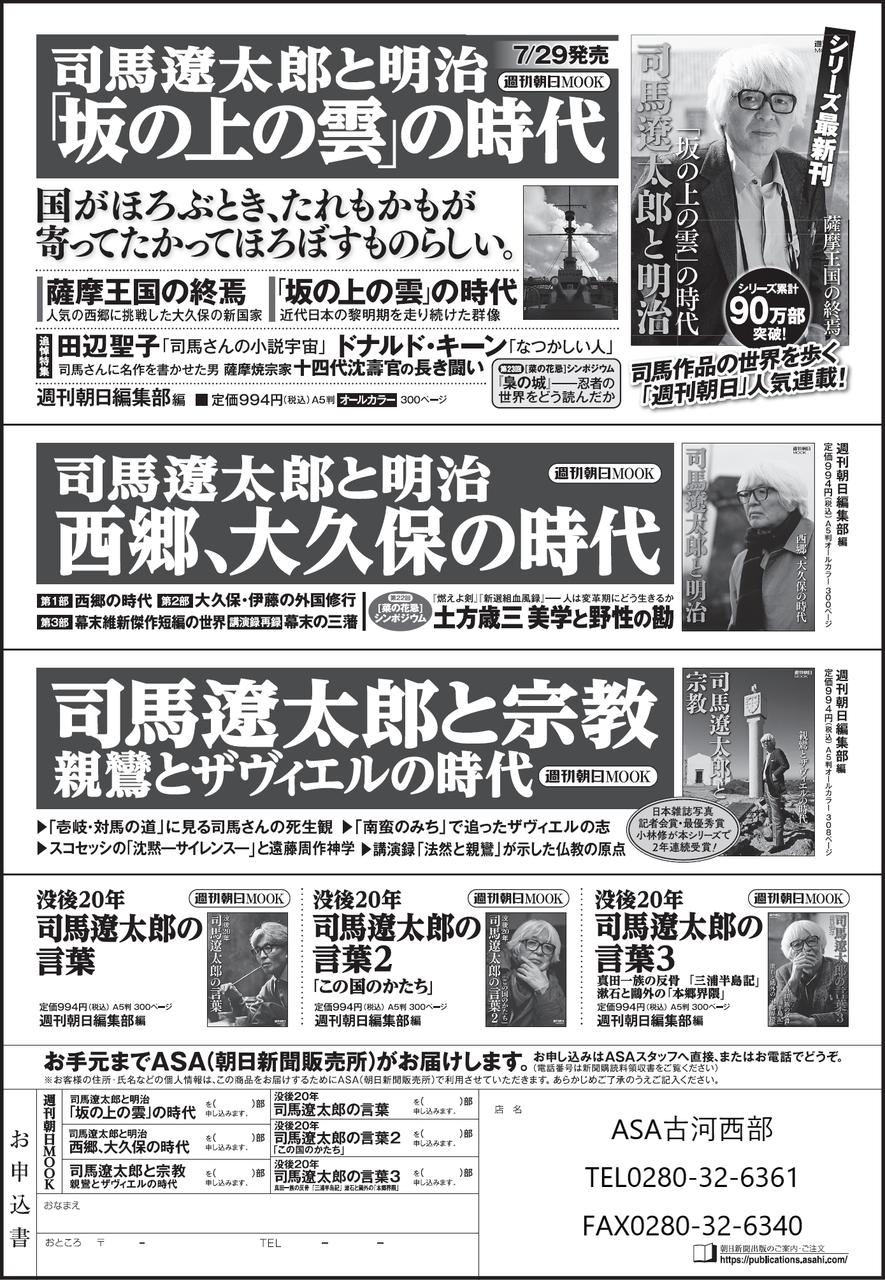 週刊 朝日