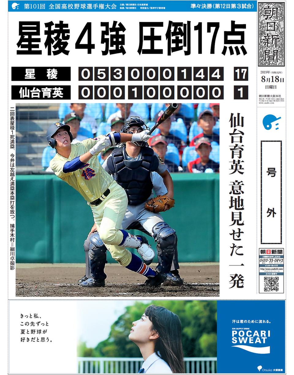 甲子園準々決勝第3試合(星稜-仙台育英) | 名内新聞店 ASA古河西部